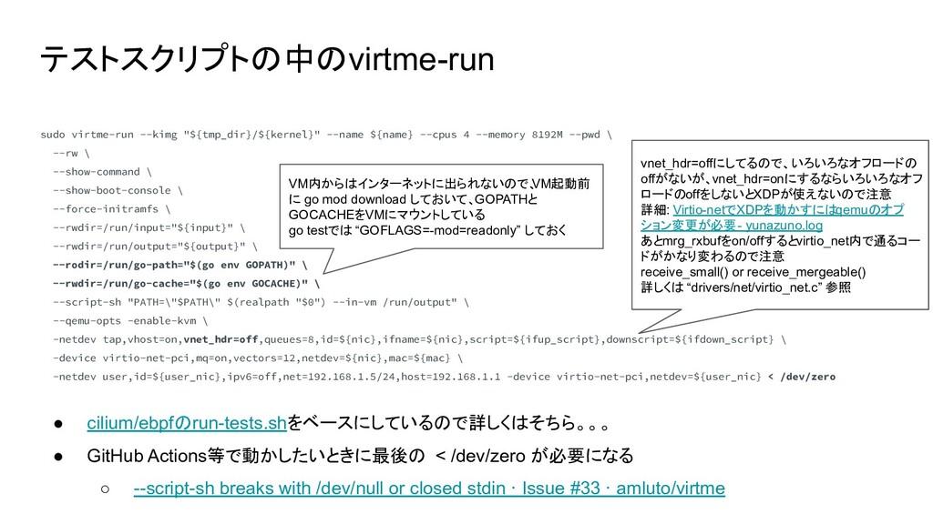 """sudo virtme-run --kimg """"${tmp_dir}/${kernel}"""" -..."""