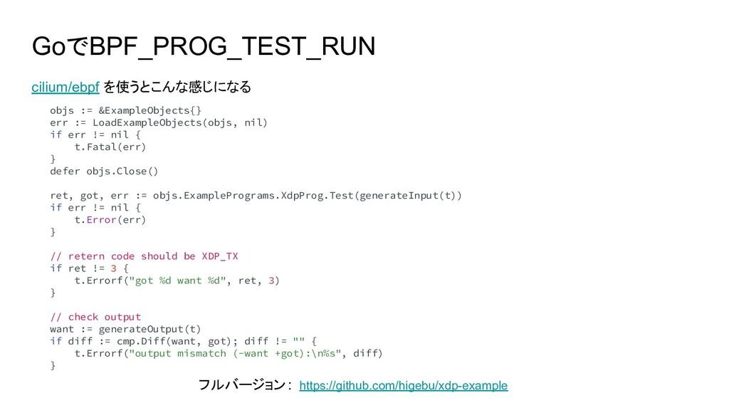 GoでBPF_PROG_TEST_RUN objs := &ExampleObjects{} ...