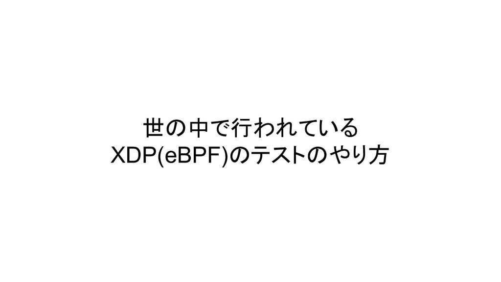 世の中で行われている XDP(eBPF)のテストのやり方
