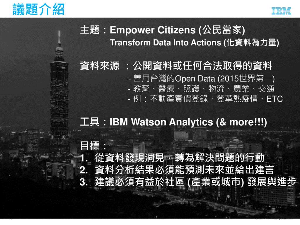 © 2014 IBM Corporation 13 主題:Empower Citizens (...