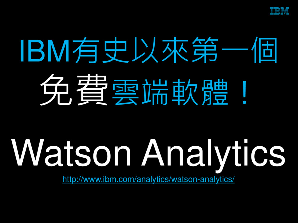 © 2014 IBM Corporation 14 IBM有史以來第一個 免費雲端軟體! Wa...