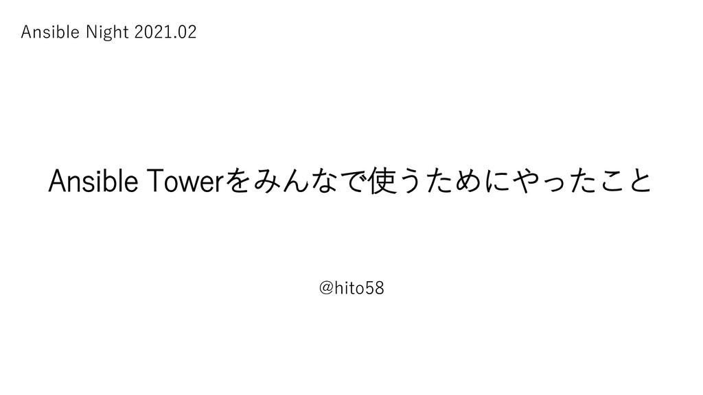 Ansible Towerをみんなで使うためにやったこと @hito58 Ansible Ni...
