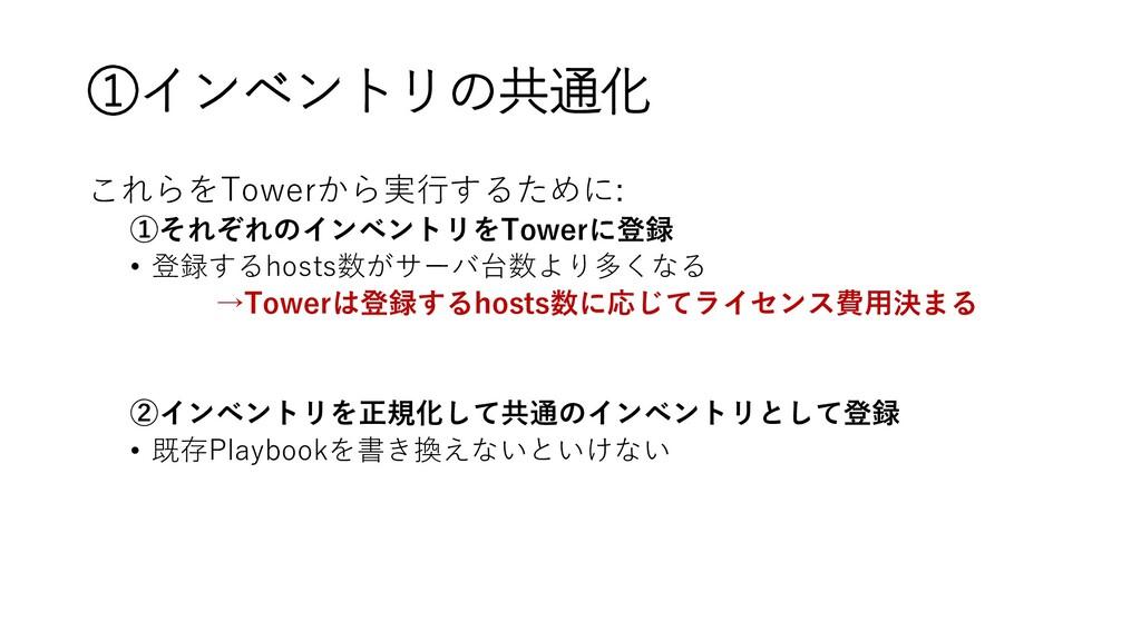 ①インベントリの共通化 これらをTowerから実行するために: ①それぞれのインベントリをTo...