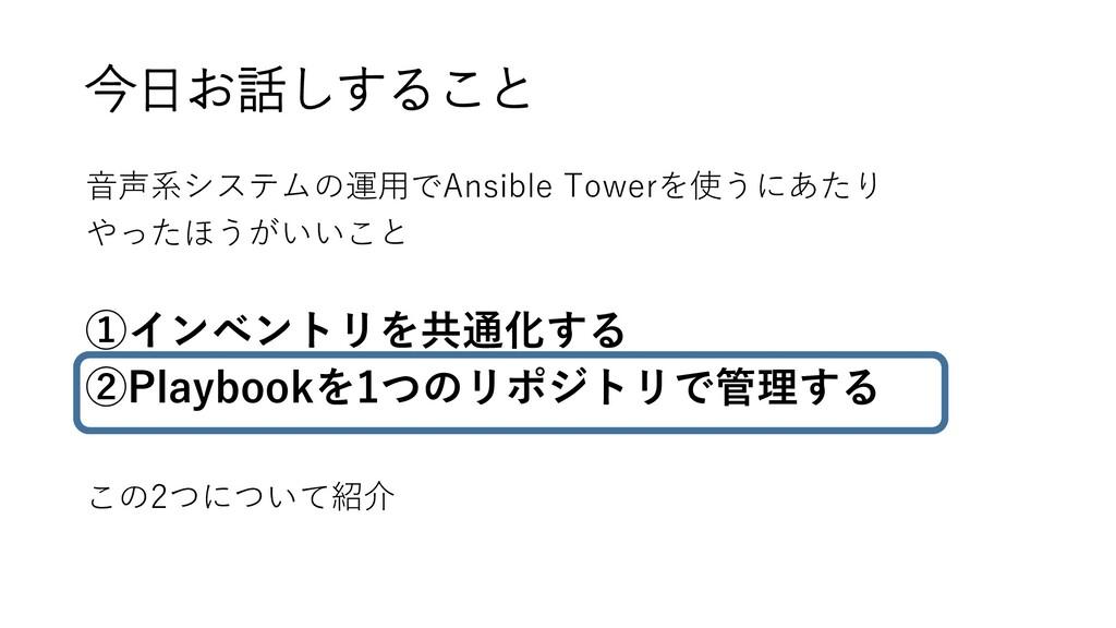 今日お話しすること 音声系システムの運用でAnsible Towerを使うにあたり やったほう...