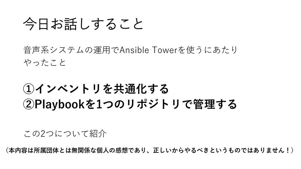 今日お話しすること 音声系システムの運用でAnsible Towerを使うにあたり やったこと...