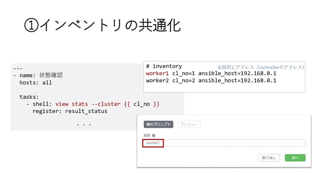 ①インベントリの共通化 --- - name: 状態確認 hosts: all tasks: ...
