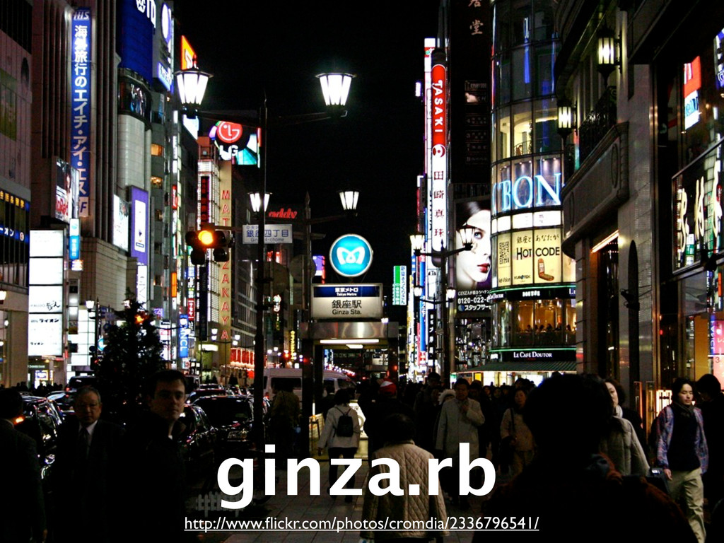 ginza.rb http://www.flickr.com/photos/cromdia/23...