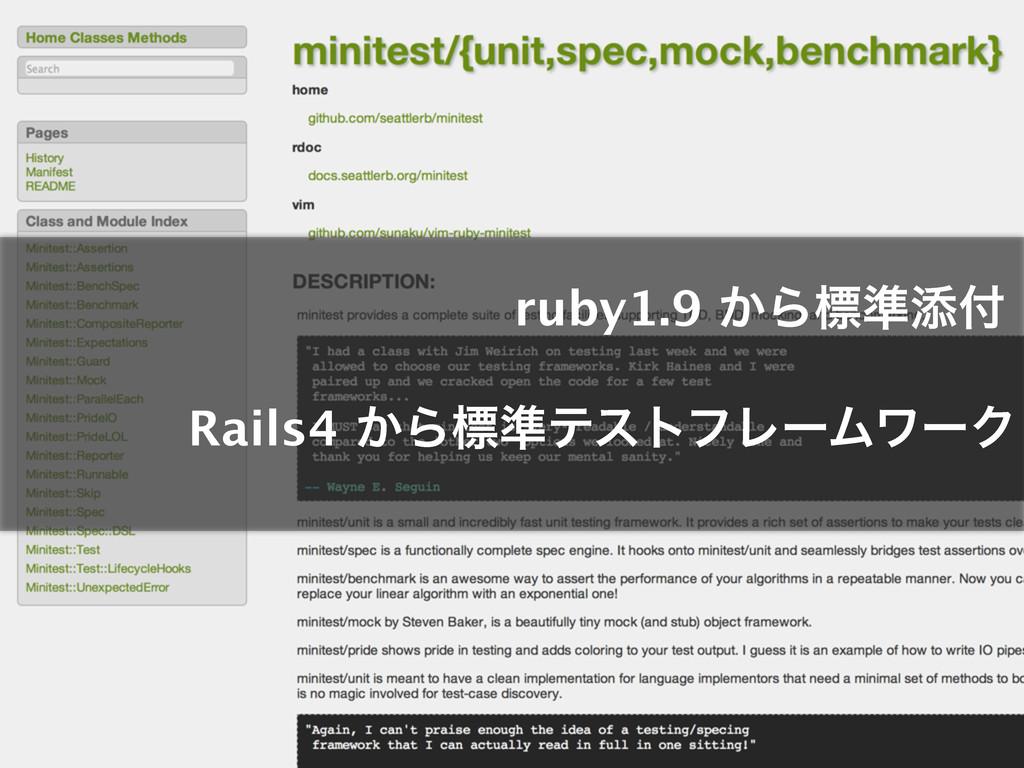 ruby1.9 ͔Βඪ४ఴ Rails4 ͔Βඪ४ςετϑϨʔϜϫʔΫ