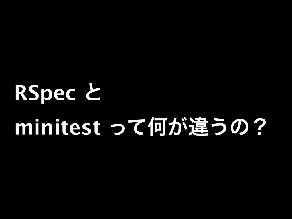 RSpec ͱ minitest ͬͯԿ͕ҧ͏ͷʁ