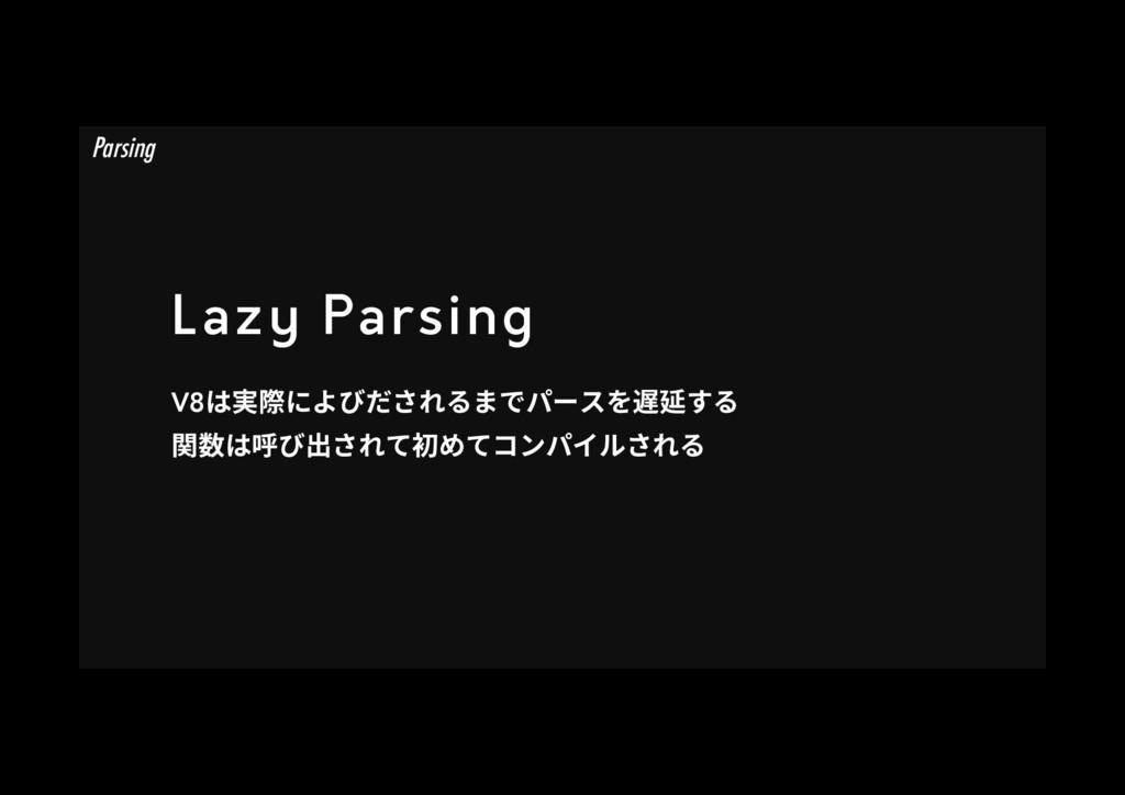Lazy Parsing V8כ㹋ꥷח״ןׁתדػ٦أ鹼䒀ׅ ꟼ侧כㄎן⳿ׁגⴱ...