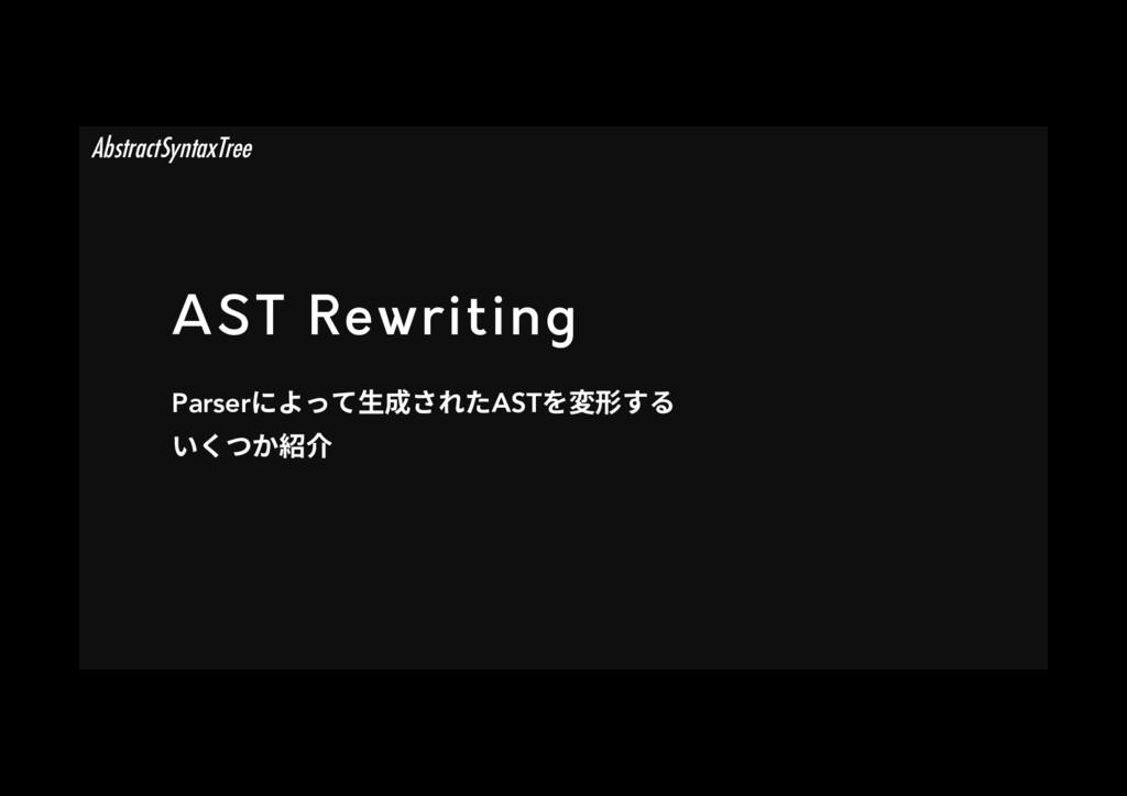 AST Rewriting Parserח״ג欰䧭ׁAST㢌䕎ׅ ְֻאַ稱➜ ...
