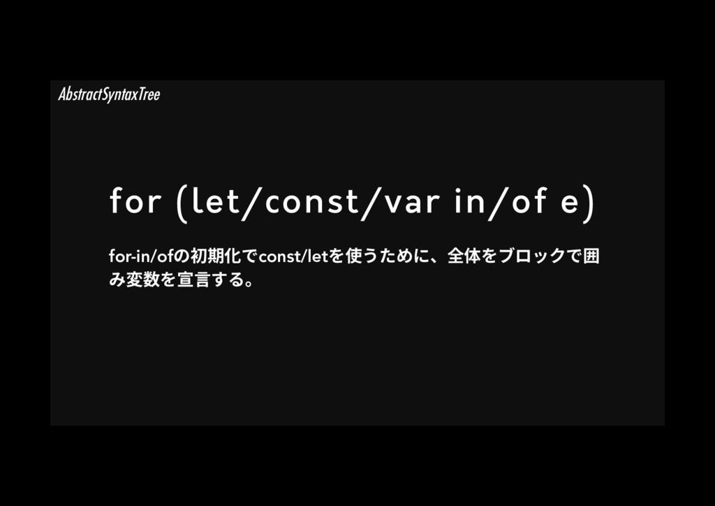 for (let/const/var in/of e) for-in/ofךⴱ劍⻉דcons...