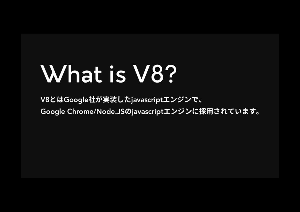 What is V8? V8הכGoogle爡ָ㹋鄲׃javascriptؒٝآٝדծ G...