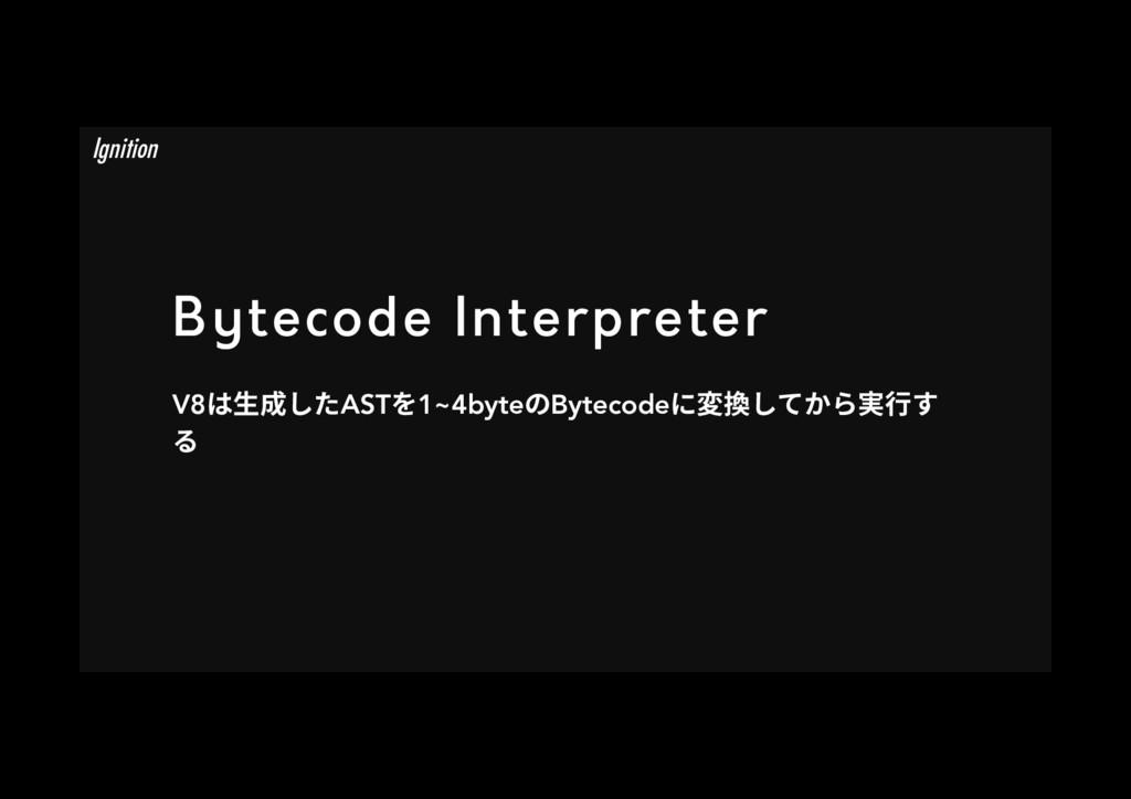 Bytecode Interpreter V8כ欰䧭׃AST1~4byteךByteco...