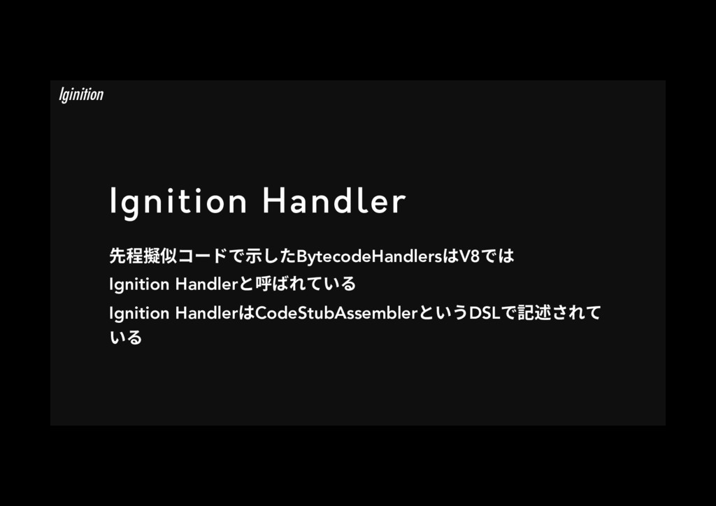 Ignition Handler ⯓玎亻⡂٦سד爙׃BytecodeHandlersכV...