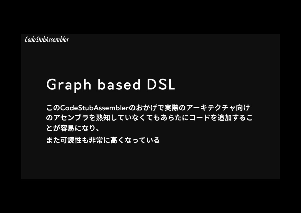 Graph based DSL ֿךCodeStubAssemblerךֶַ־ד㹋ꥷך،٦ؗ...