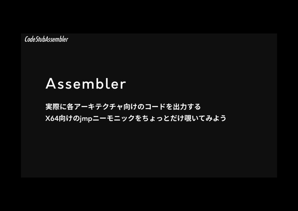Assembler 㹋ꥷחぐ،٦ؗذؙثٍぢֽך٦س⳿⸂ׅ X64ぢֽךjmpص٦ٌص...