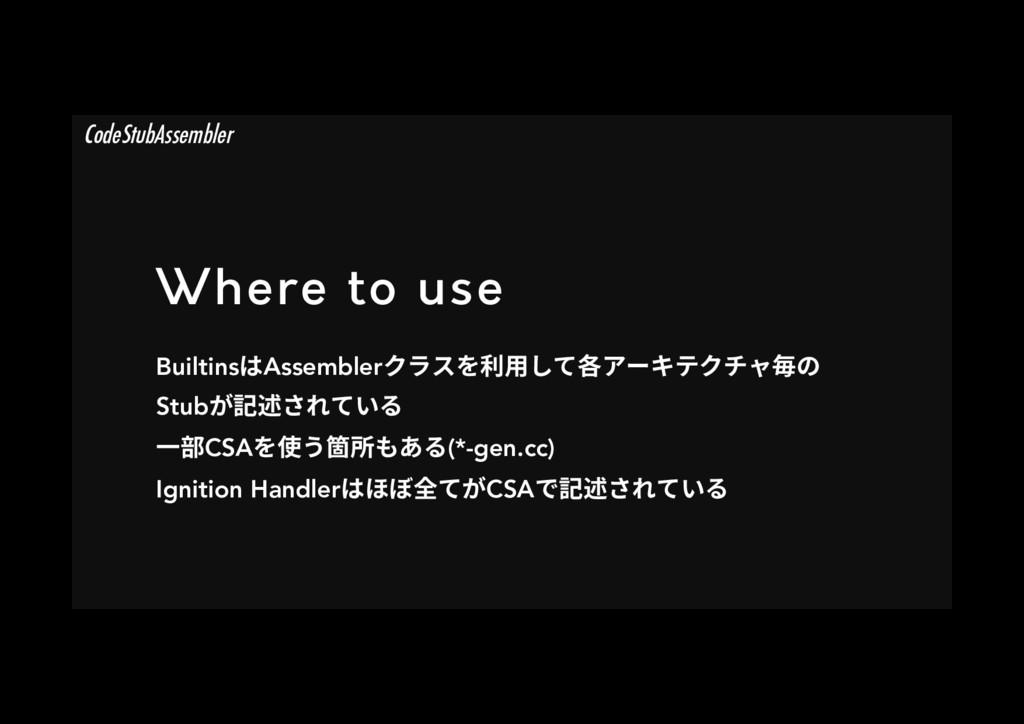 Where to use BuiltinsכAssemblerؙٓأⵃ欽׃גぐ،٦ؗذؙث...