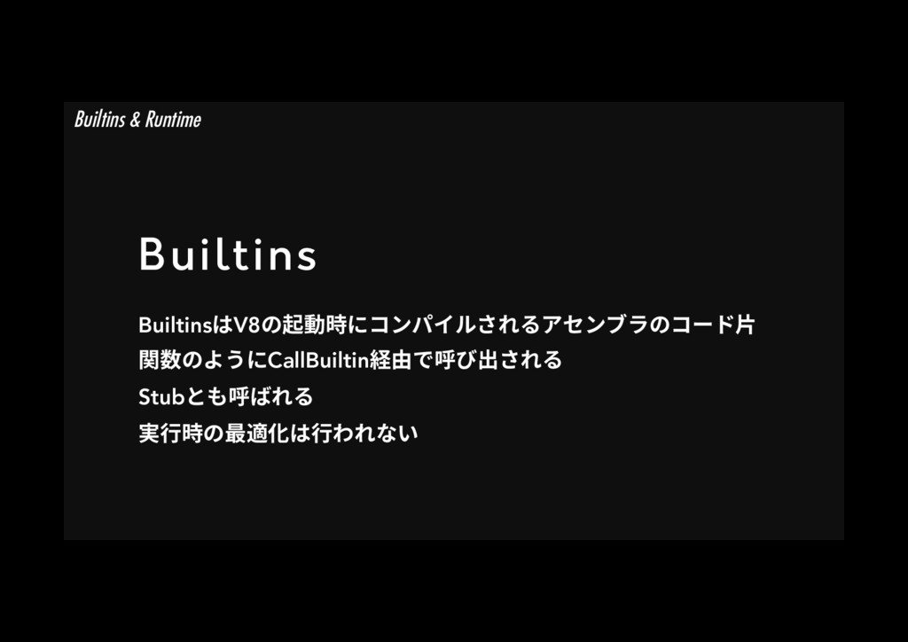 Builtins BuiltinsכV8ך饯儗חٝػ؎ׁٕ،إٝـٓך٦س晙 ꟼ侧...