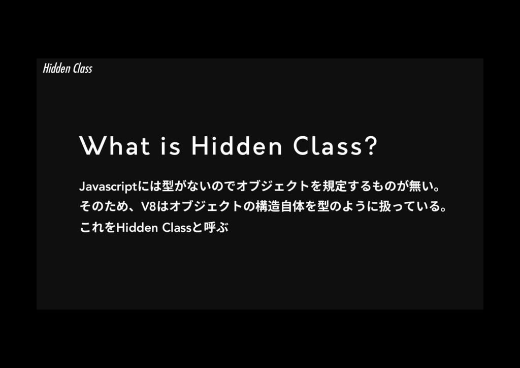 What is Hidden Class? Javascriptחכ㘗ָזְךדؔـآؙؑز...