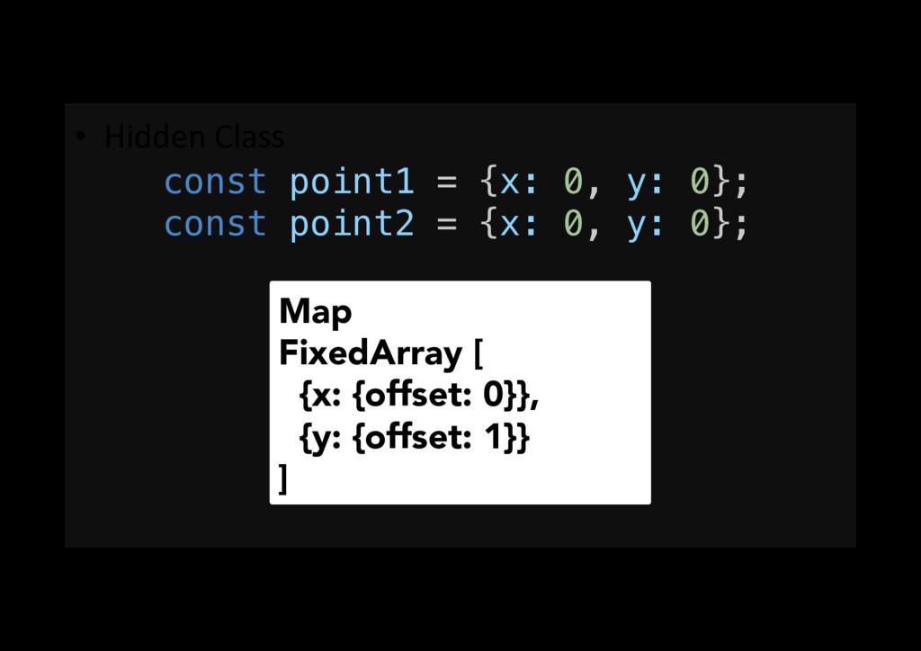 • Hidden Class const point1 = {x: 0, y: 0};! c...