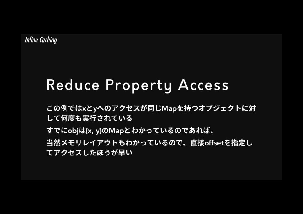 Reduce Property Access ֿך⢽דכxהyפך،ؙإأָずׄMap䭯א...