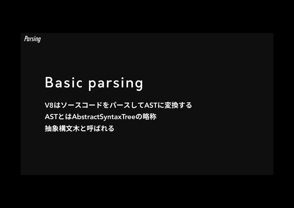 Basic parsing V8כا٦أ٦سػ٦أ׃גASTח㢌䳔ׅ ASTהכAbs...