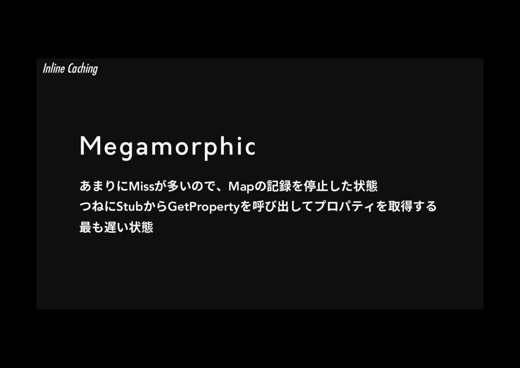 Megamorphic ֮תחMissָ㢳ְךדծMapך鎸ꐮ⨡姺׃朐䡾 איחStu...