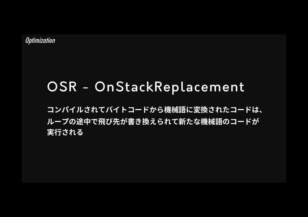 OSR - OnStackReplacement ٝػ؎ׁٕגغ؎ز٦سַ堣唒铂ח㢌...