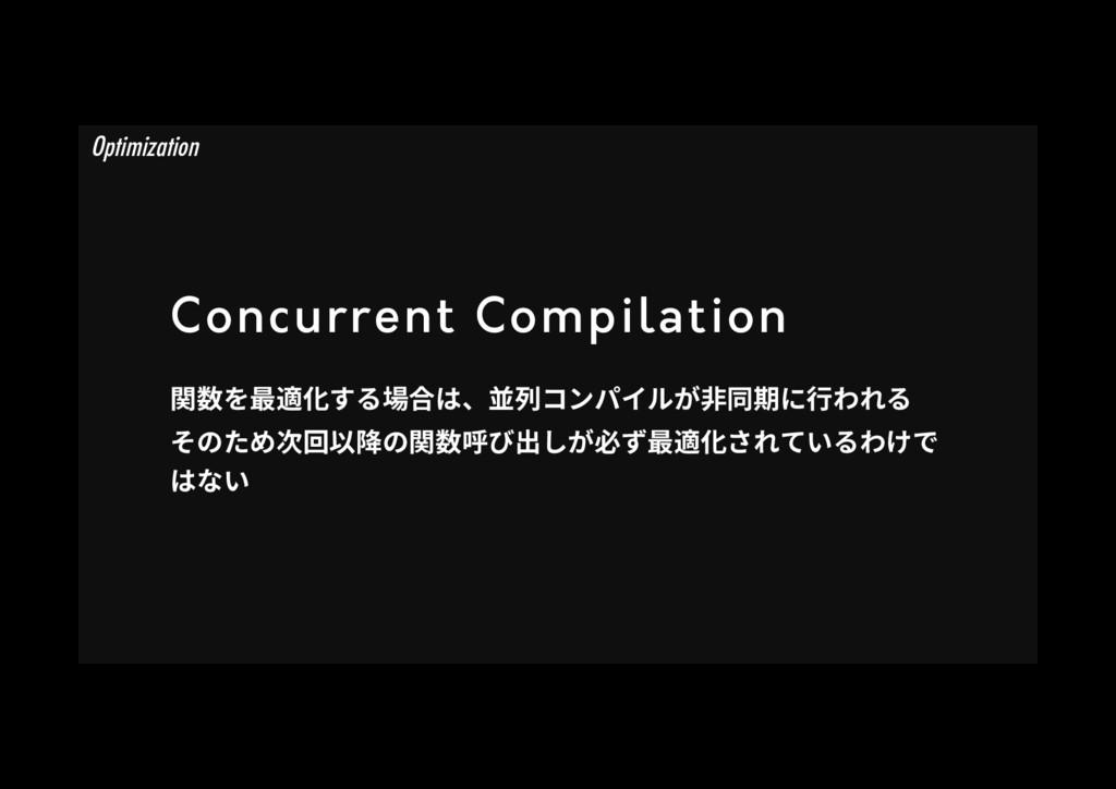 Concurrent Compilation ꟼ侧剑黝⻉ׅ㜥さכծ⚛ٝػ؎ָٕꬊず劍...