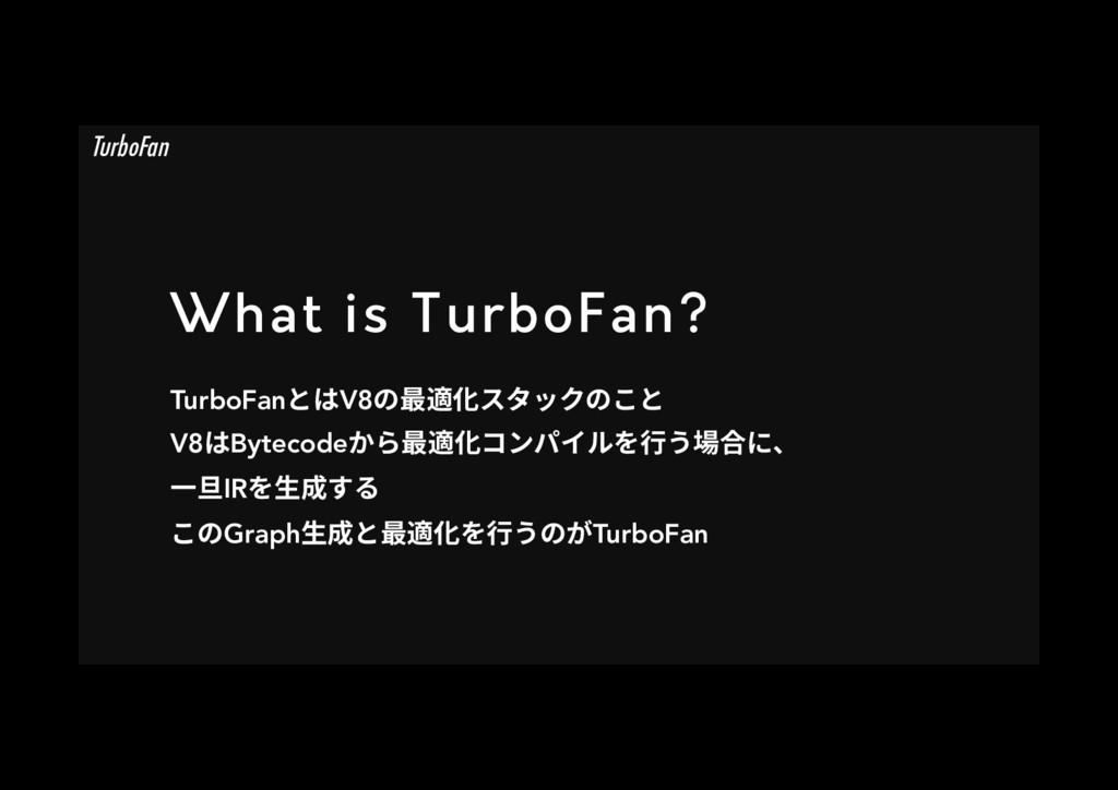 What is TurboFan? TurboFanהכV8ך剑黝⻉أةحؙךֿה V8כB...