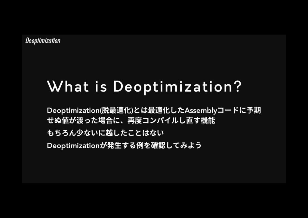 What is Deoptimization? Deoptimization(膴剑黝⻉)הכ...