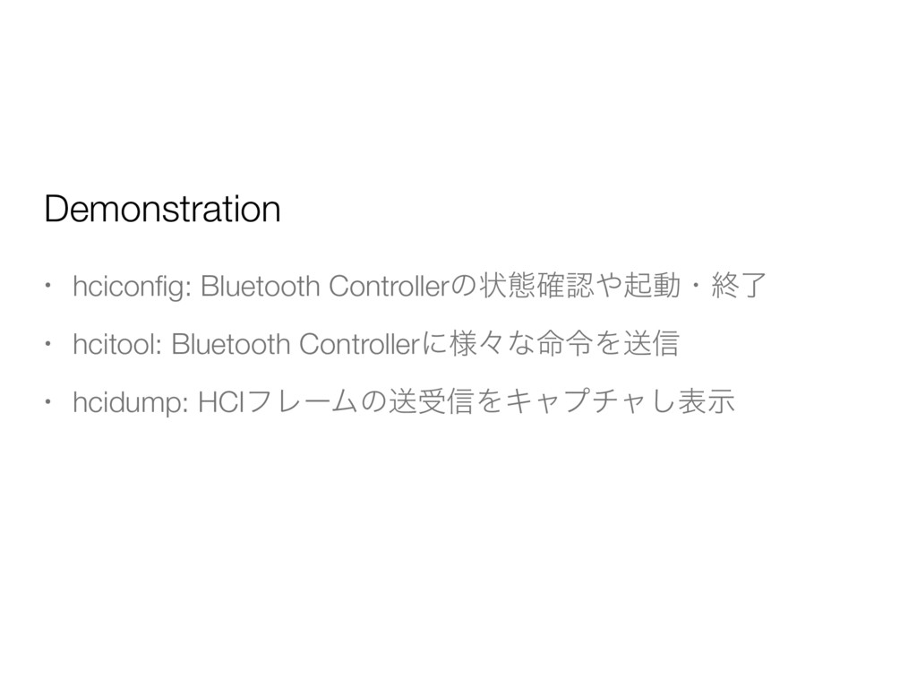 Demonstration • hciconfig: Bluetooth Controllerͷ...