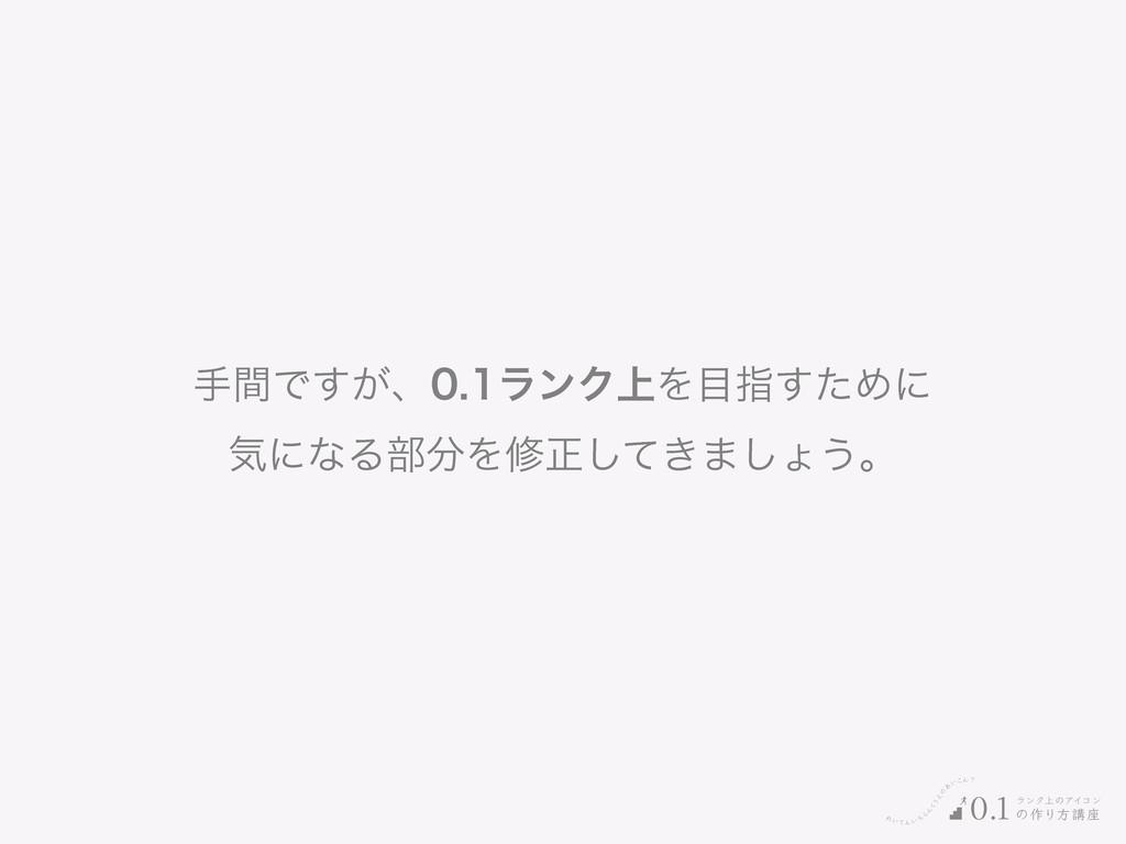 Ε͍ͯΜ͍ͪ Β Μ ͘͏ ͑ ͷ ͋ ͍͜Μʁ ϥϯΫ্ͷΞΠίϯ ͷ࡞Γํߨ࠲ 0.1 ख...