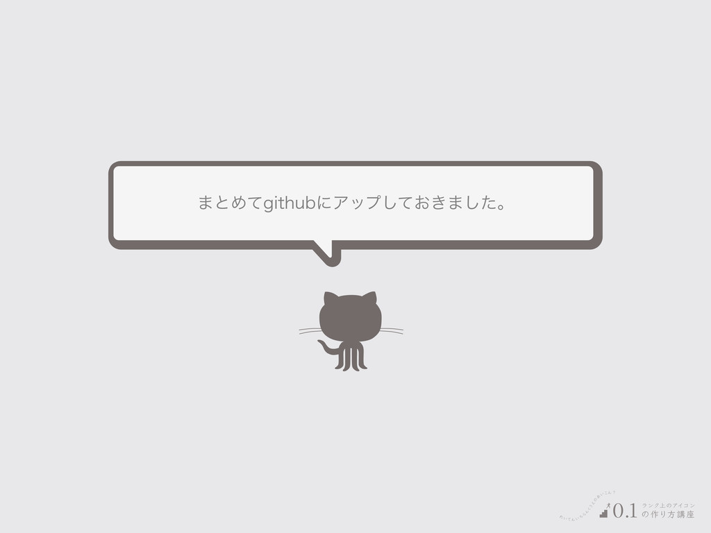 Ε͍ͯΜ͍ͪ Β Μ ͘͏ ͑ ͷ ͋ ͍͜Μʁ ϥϯΫ্ͷΞΠίϯ ͷ࡞Γํߨ࠲ 0.1 ·...