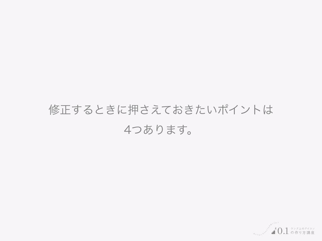 Ε͍ͯΜ͍ͪ Β Μ ͘͏ ͑ ͷ ͋ ͍͜Μʁ ϥϯΫ্ͷΞΠίϯ ͷ࡞Γํߨ࠲ 0.1 म...