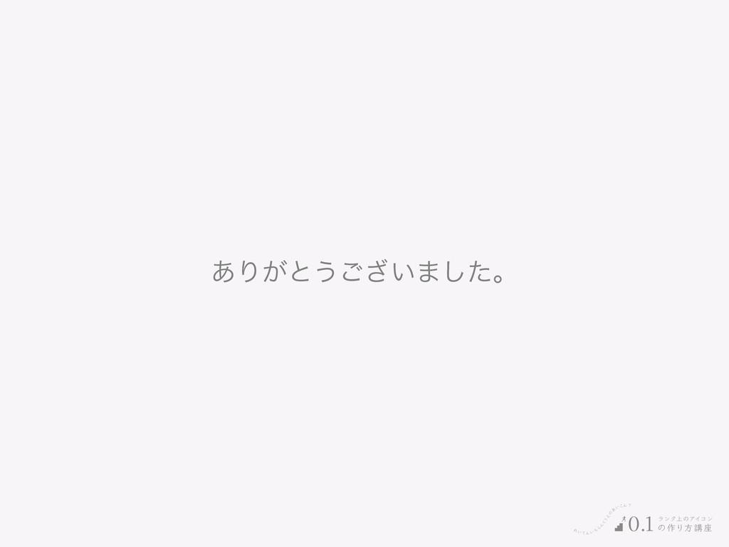 Ε͍ͯΜ͍ͪ Β Μ ͘͏ ͑ ͷ ͋ ͍͜Μʁ ϥϯΫ্ͷΞΠίϯ ͷ࡞Γํߨ࠲ 0.1 ͋...