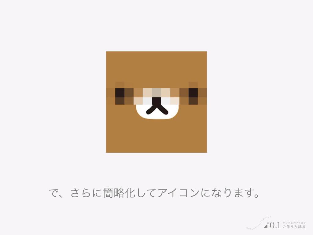 Ε͍ͯΜ͍ͪ Β Μ ͘͏ ͑ ͷ ͋ ͍͜Μʁ ϥϯΫ্ͷΞΠίϯ ͷ࡞Γํߨ࠲ 0.1 Ͱ...
