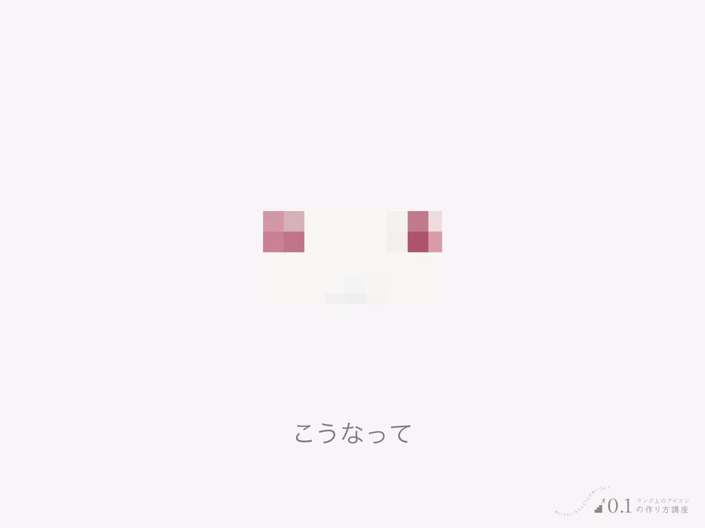 Ε͍ͯΜ͍ͪ Β Μ ͘͏ ͑ ͷ ͋ ͍͜Μʁ ϥϯΫ্ͷΞΠίϯ ͷ࡞Γํߨ࠲ 0.1 ͜...