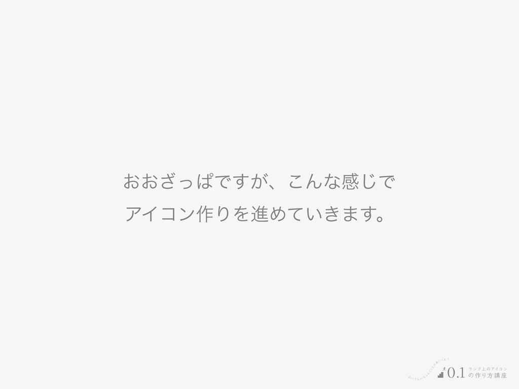 Ε͍ͯΜ͍ͪ Β Μ ͘͏ ͑ ͷ ͋ ͍͜Μʁ ϥϯΫ্ͷΞΠίϯ ͷ࡞Γํߨ࠲ 0.1 ͓...