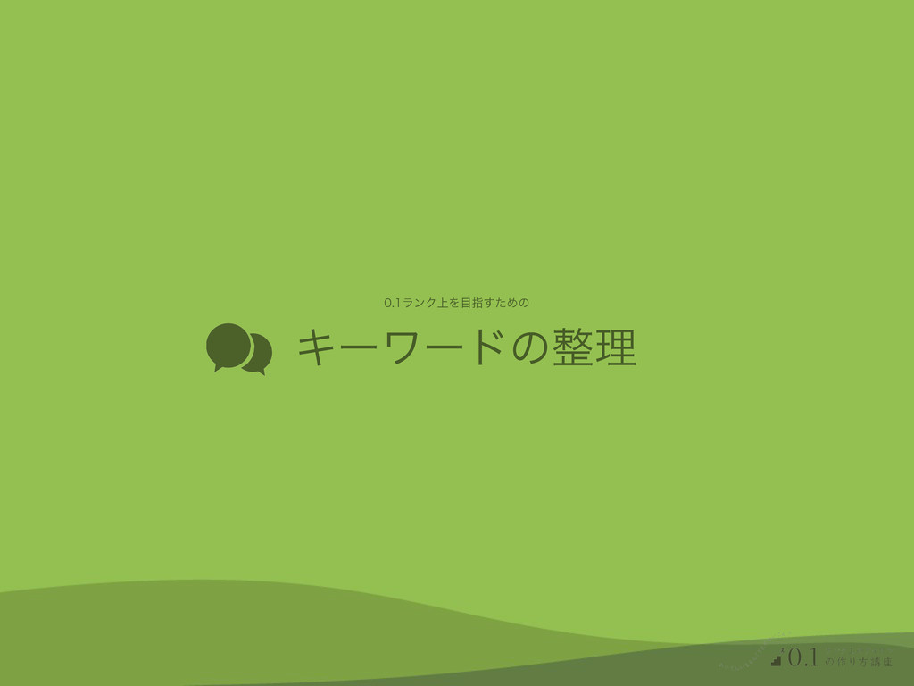 Ε͍ͯΜ͍ͪ Β Μ ͘͏ ͑ ͷ ͋ ͍͜Μʁ ϥϯΫ্ͷΞΠίϯ ͷ࡞Γํߨ࠲ 0.1 Ω...