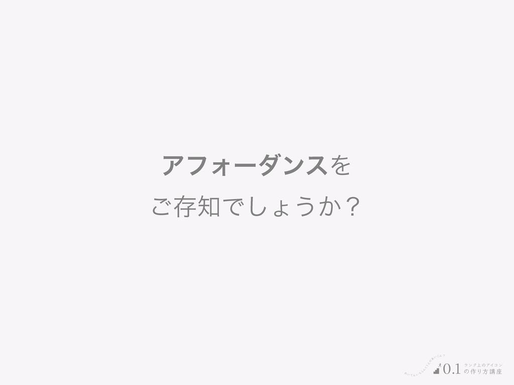 Ε͍ͯΜ͍ͪ Β Μ ͘͏ ͑ ͷ ͋ ͍͜Μʁ ϥϯΫ্ͷΞΠίϯ ͷ࡞Γํߨ࠲ 0.1 Ξ...