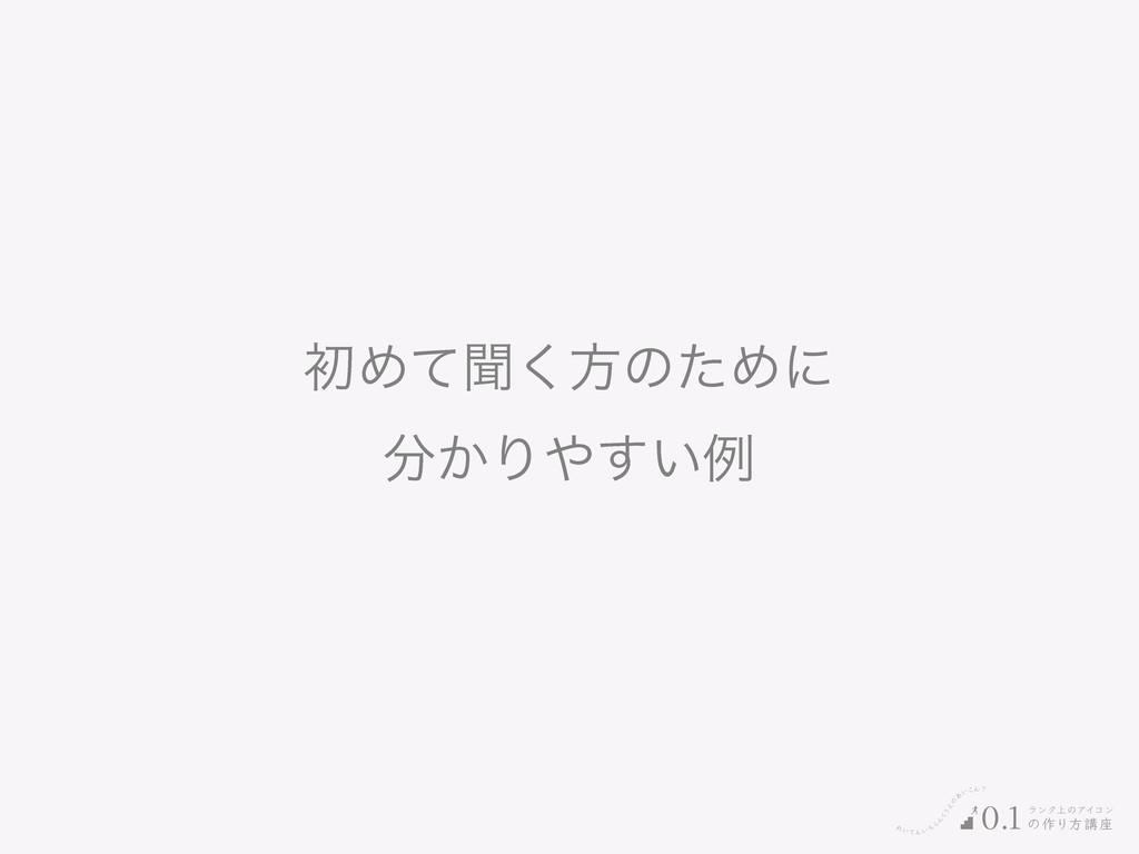 Ε͍ͯΜ͍ͪ Β Μ ͘͏ ͑ ͷ ͋ ͍͜Μʁ ϥϯΫ্ͷΞΠίϯ ͷ࡞Γํߨ࠲ 0.1 ॳ...