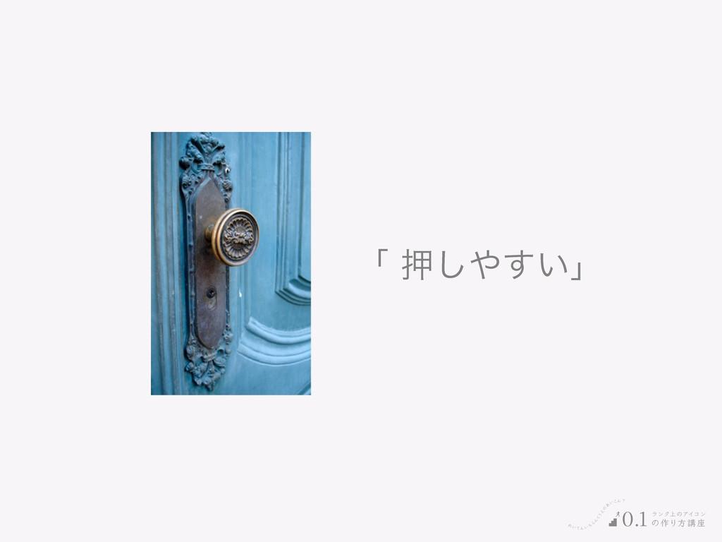 Ε͍ͯΜ͍ͪ Β Μ ͘͏ ͑ ͷ ͋ ͍͜Μʁ ϥϯΫ্ͷΞΠίϯ ͷ࡞Γํߨ࠲ 0.1 ʮ...
