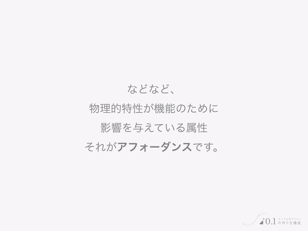 Ε͍ͯΜ͍ͪ Β Μ ͘͏ ͑ ͷ ͋ ͍͜Μʁ ϥϯΫ্ͷΞΠίϯ ͷ࡞Γํߨ࠲ 0.1 ͳ...