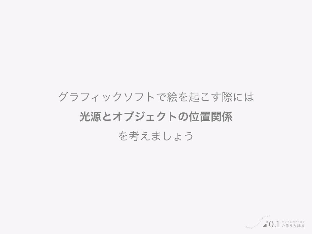 Ε͍ͯΜ͍ͪ Β Μ ͘͏ ͑ ͷ ͋ ͍͜Μʁ ϥϯΫ্ͷΞΠίϯ ͷ࡞Γํߨ࠲ 0.1 ά...