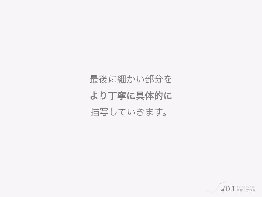 Ε͍ͯΜ͍ͪ Β Μ ͘͏ ͑ ͷ ͋ ͍͜Μʁ ϥϯΫ্ͷΞΠίϯ ͷ࡞Γํߨ࠲ 0.1 ࠷...