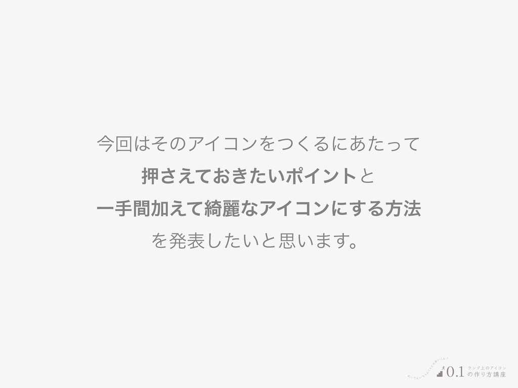 Ε͍ͯΜ͍ͪ Β Μ ͘͏ ͑ ͷ ͋ ͍͜Μʁ ϥϯΫ্ͷΞΠίϯ ͷ࡞Γํߨ࠲ 0.1 ࠓ...