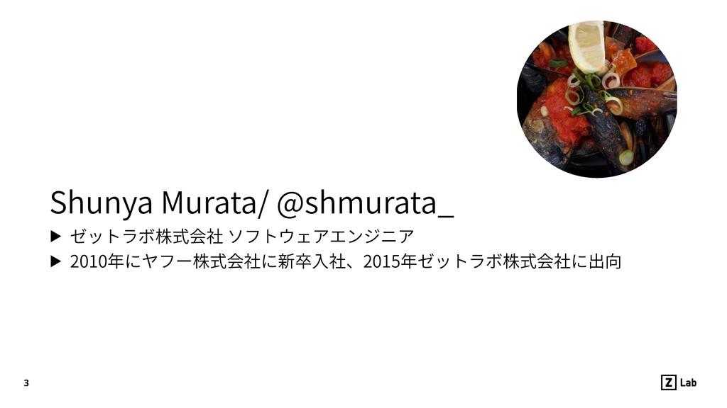 Shunya Murata/ @shmurata_ ▶ ゼットラボ株式会社 ソフトウェアエンジ...