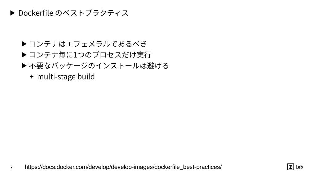 ▶ Dockerfile のベストプラクティス ▶ コンテナはエフェメラルであるべき ▶ コンテ...